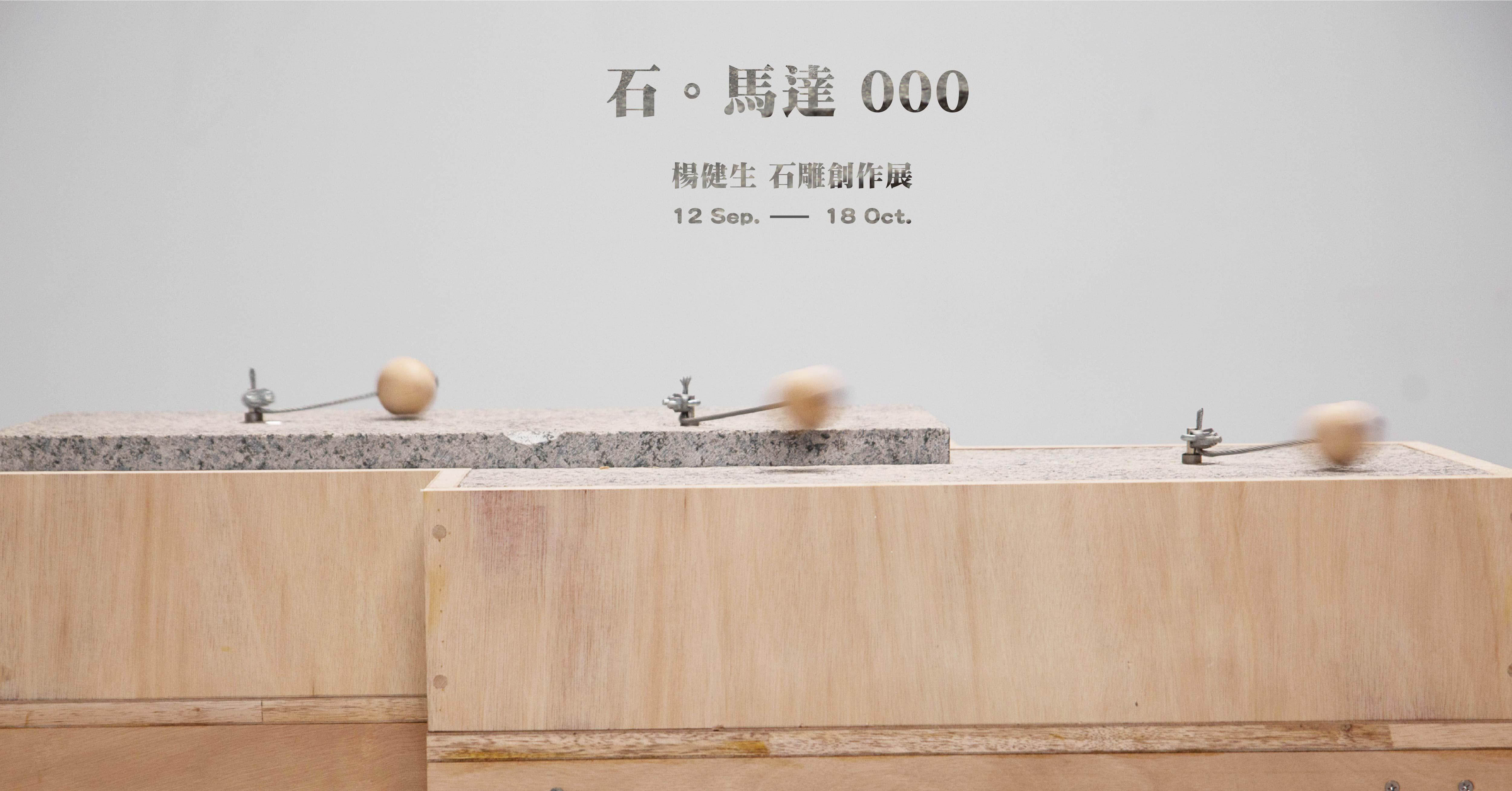 楊健生 石雕創作展【石。馬達 000】