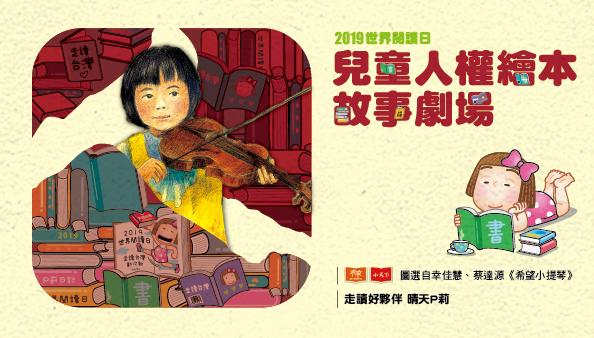 世界閱讀日-兒童人權繪本故事劇場