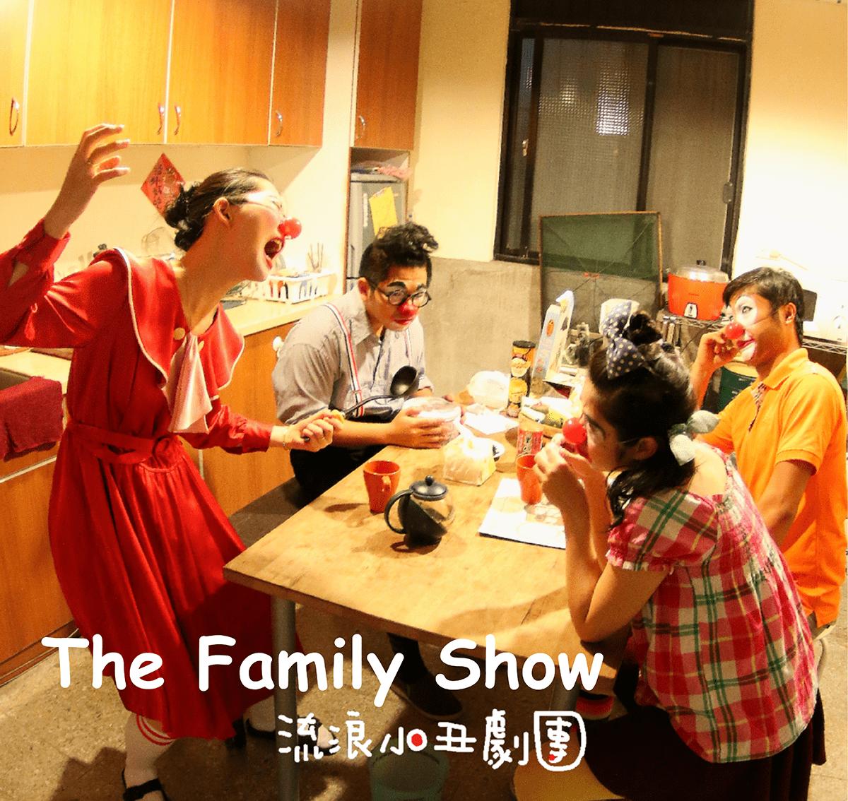 杯子劇場藝術季-流浪小丑劇團 The Family Show