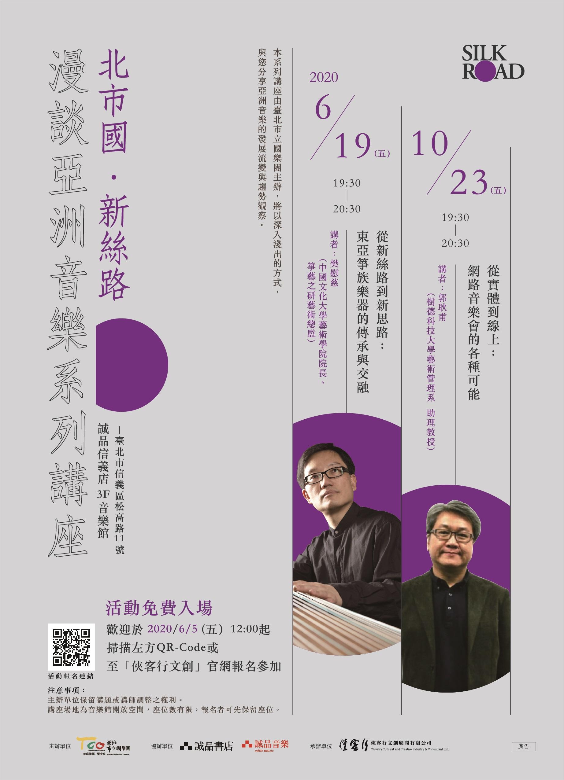 北市國漫談亞洲音樂講座:10/23(五)網路音樂會的各種可能
