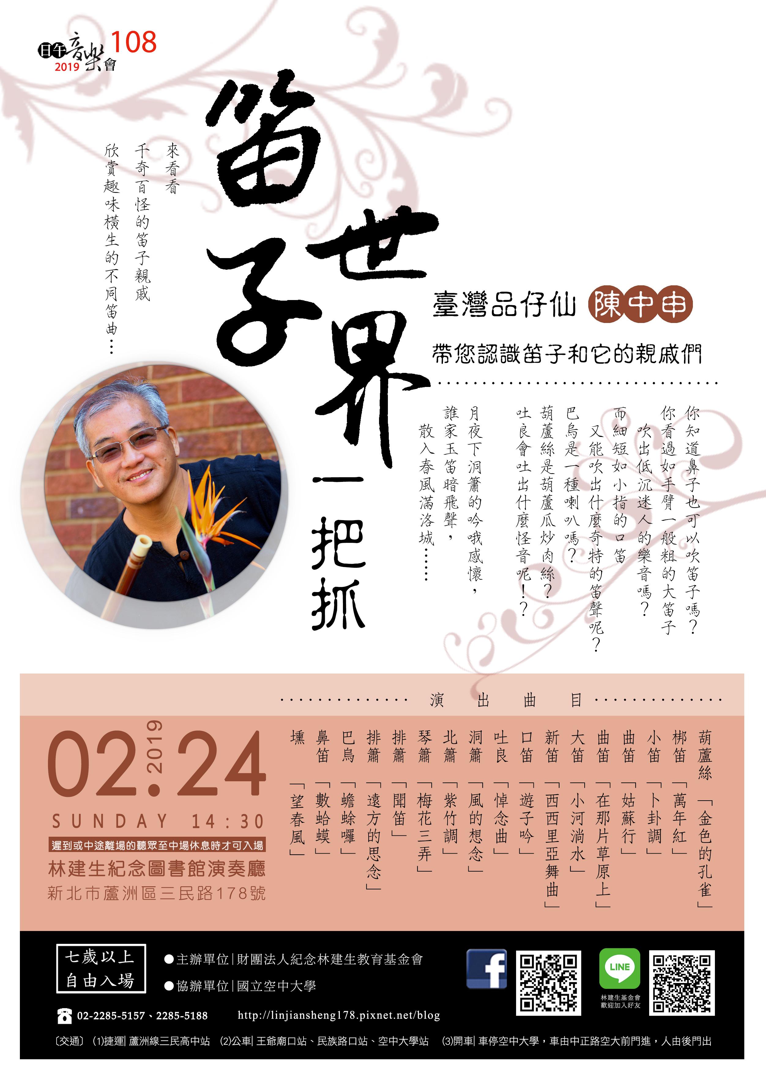 笛子世界一把抓~臺灣品仔仙帶您認識笛子和它的親戚們