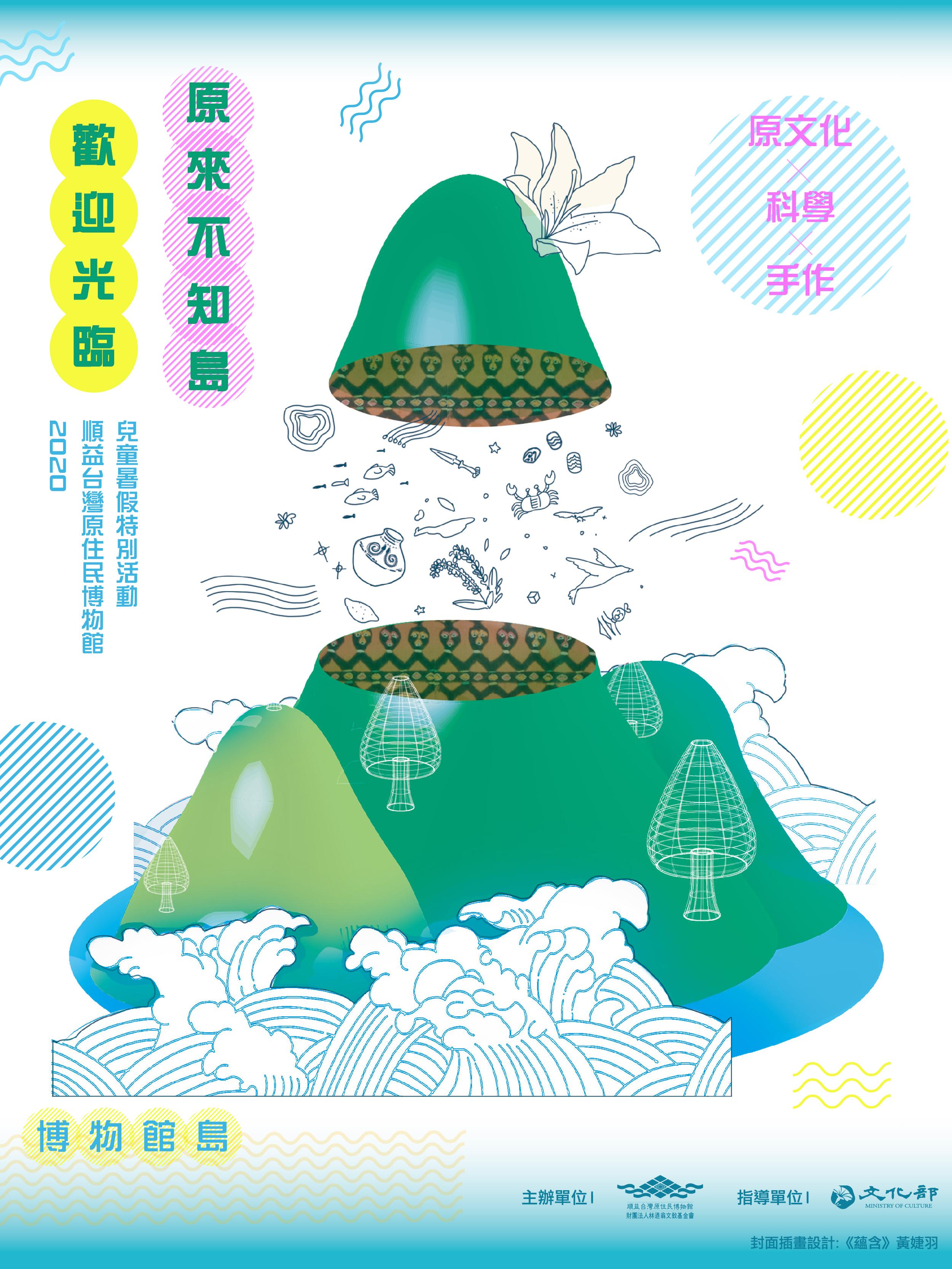 2020『歡迎光臨,原來不知島!』兒童暑假特別活動