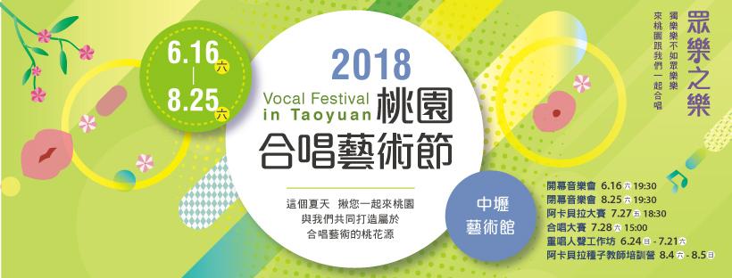 2018 桃園合唱藝術節「開幕音樂會」