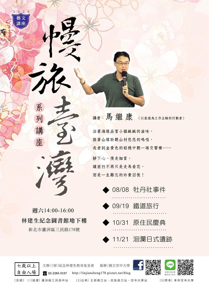 【慢旅,台灣】系列講座:牡丹社事件