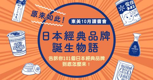 10月東美讀書會──告訴你101個日本經典品牌到底怎麼來!