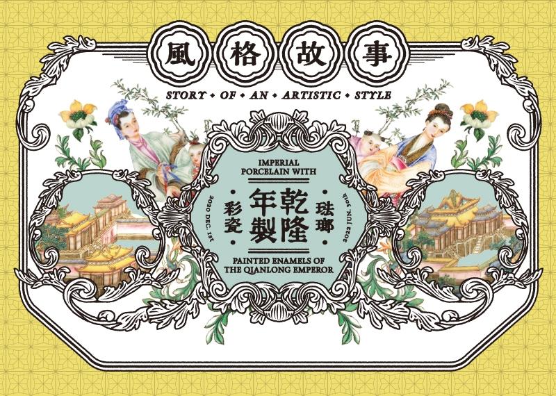 風格故事—乾隆年製琺瑯彩瓷
