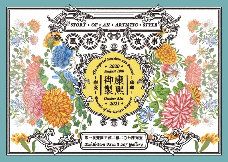 風格故事—康熙御製琺瑯彩瓷