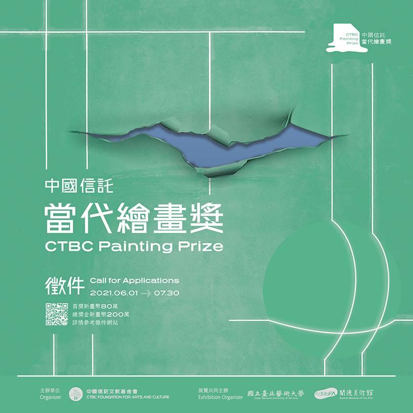 中國信託當代繪畫獎暨展覽(徵件延長至8/31)