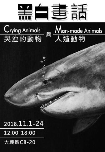 [免費]黑白畫話--哭泣的動物與人造動物