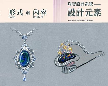 7月5日【珠寶設計師專業職能】
