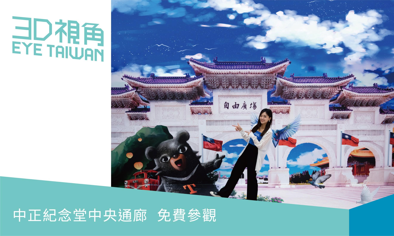 3D視角・EYE TAIWAN(免費參觀)