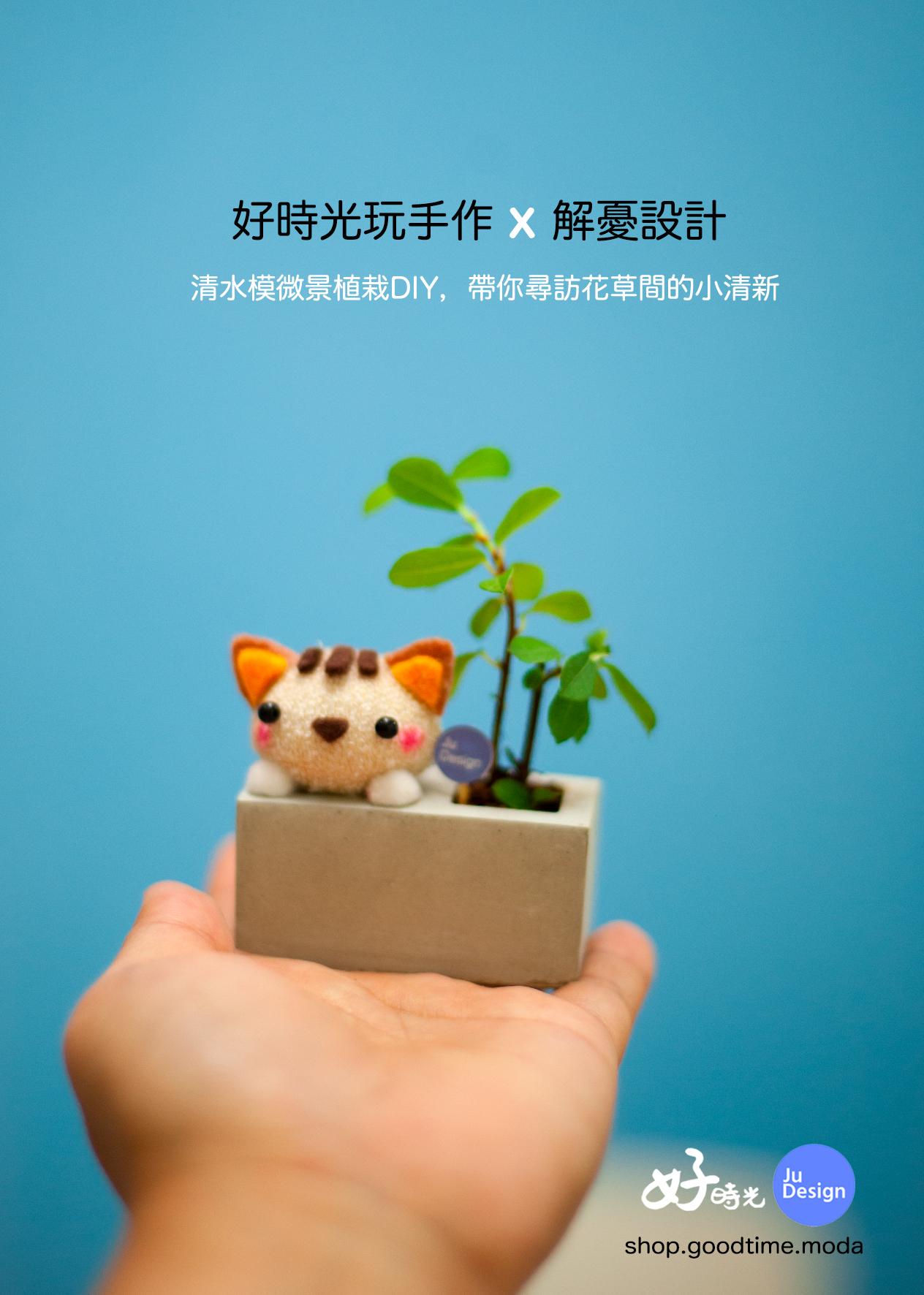 啟發*趣活系列-「植物蹦襪娃」