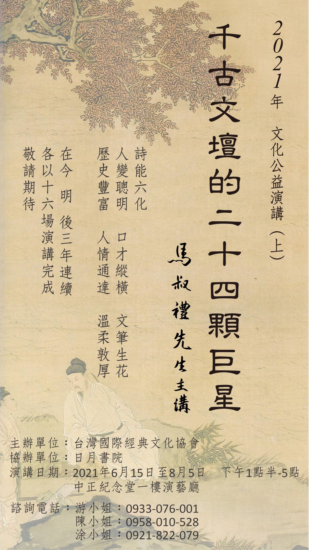 千古文壇24顆巨星(上) (自由取票報名參加)