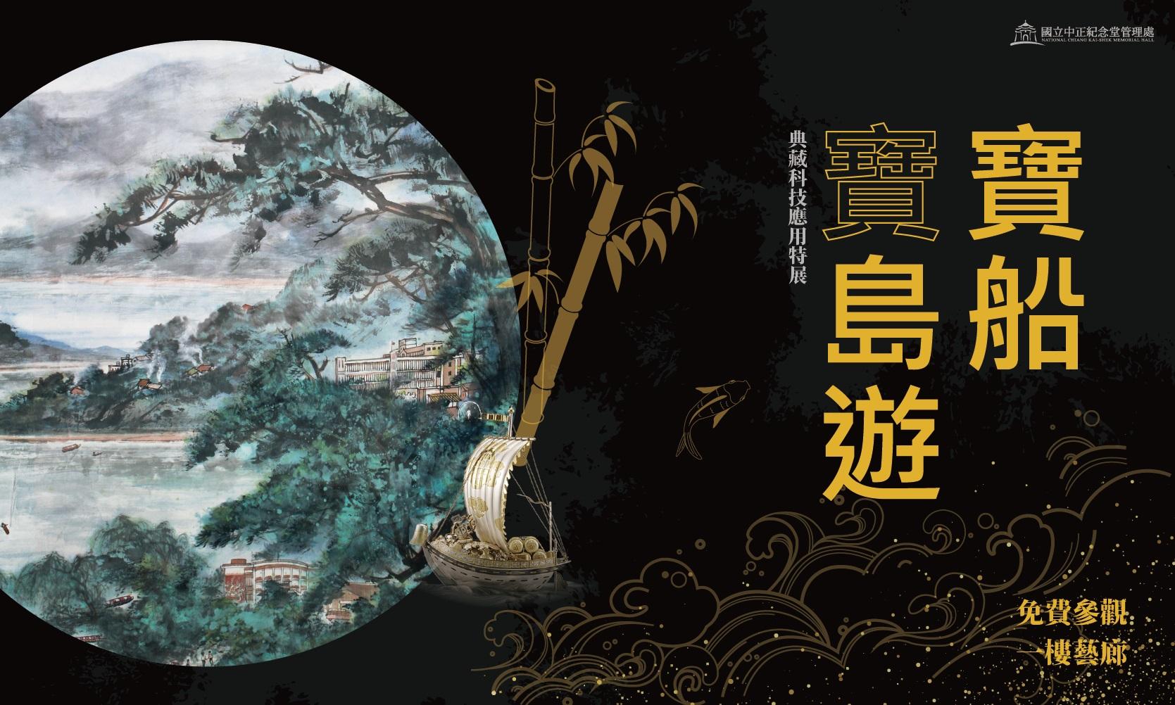 寶船寶島遊-110年典藏科技應用特展(免費參觀)