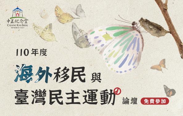 「 海外移民與臺灣民主運動」論壇