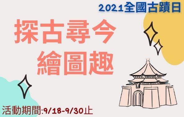 2021全國古蹟日「探古尋今繪圖趣」(活動總說明)