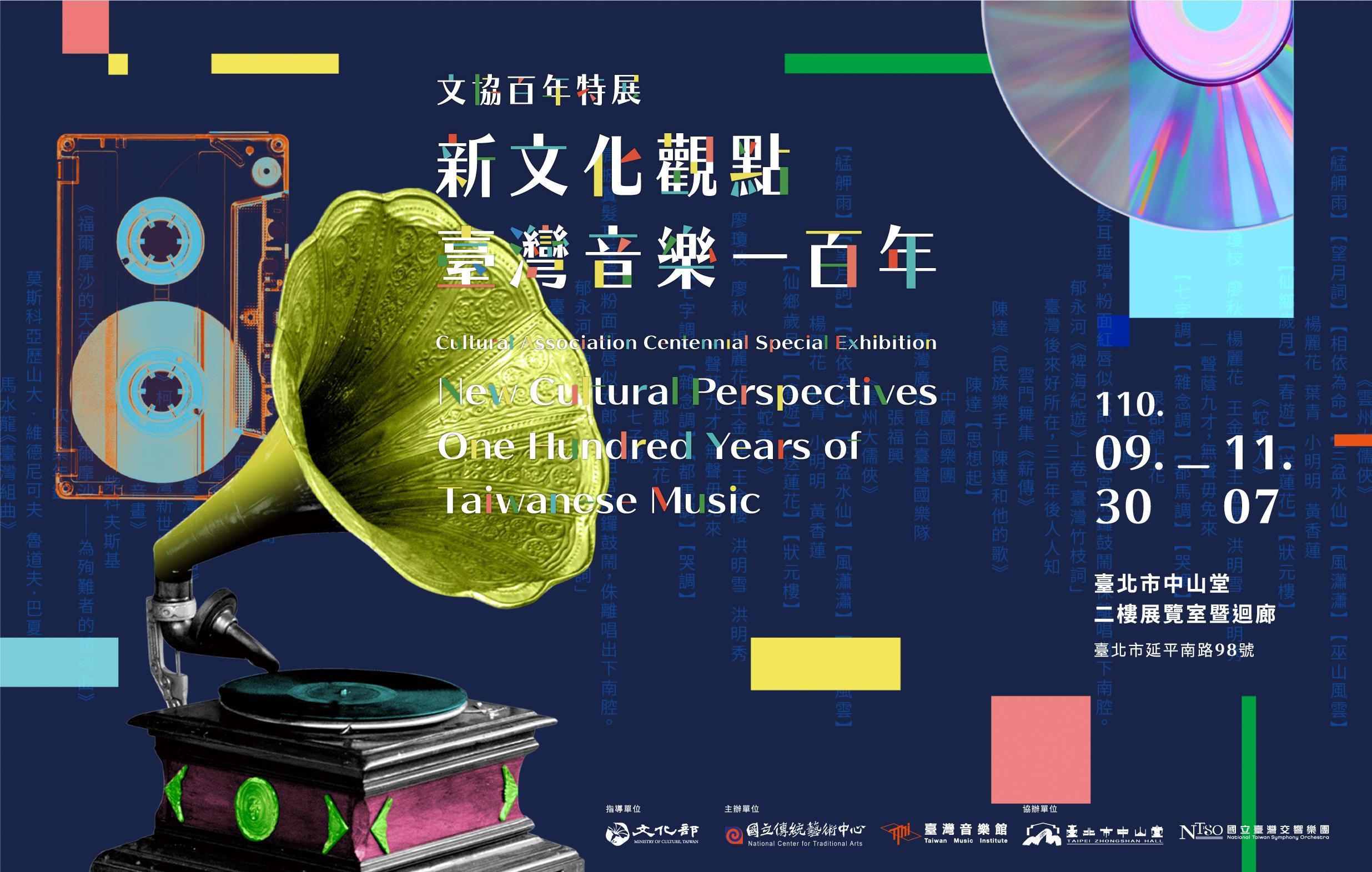 《新文化觀點 臺灣音樂一百年》文協百年特展