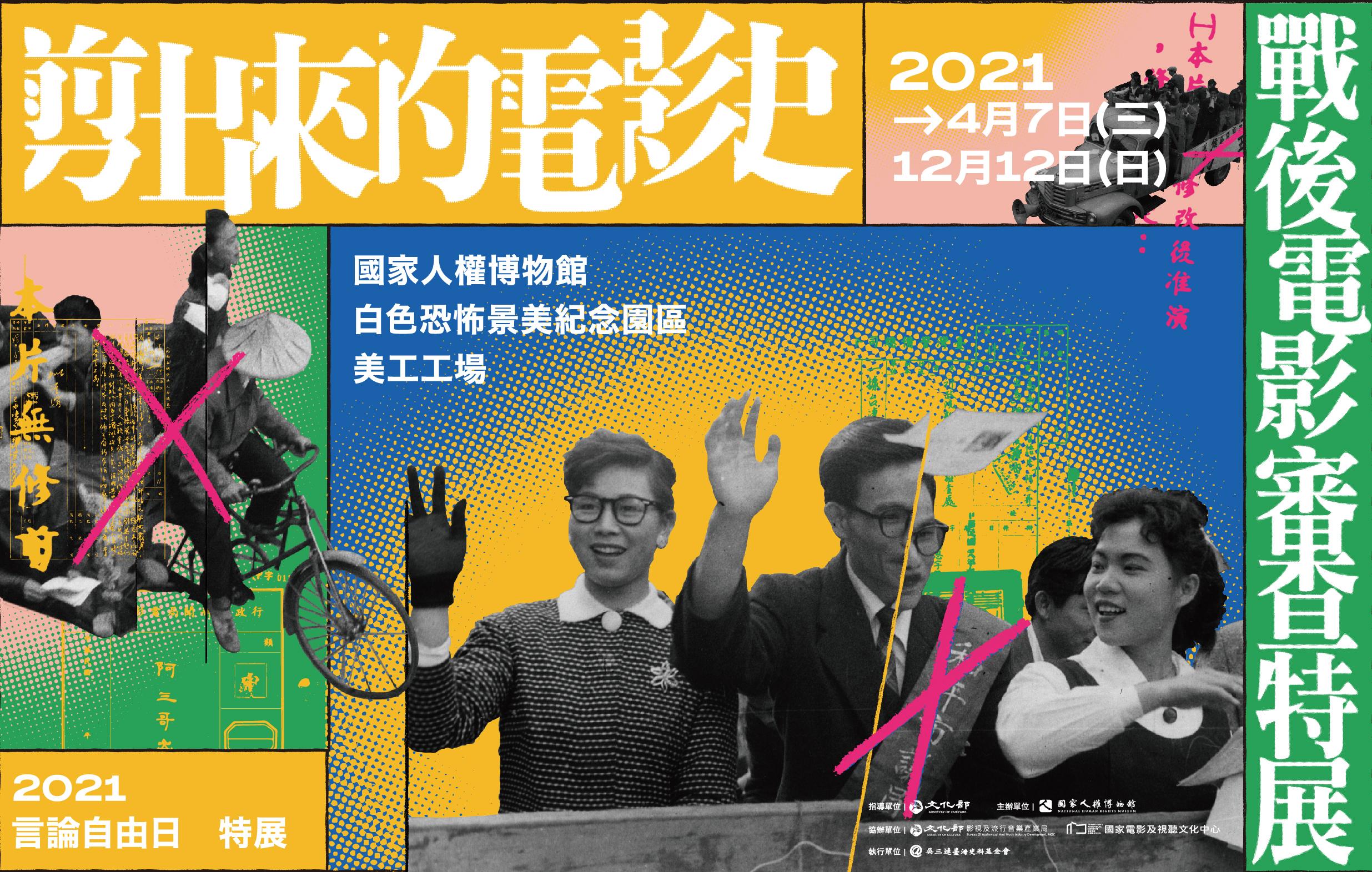 2021年言論自由日特展 「剪出來的電影史:戰後電影審查特展」