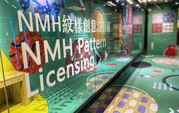 松山機場文化櫥窗《NMH紋樣創意設計展》