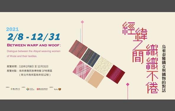 「經緯之間 織織不倦-烏來泰雅織女與織物的對話」特展