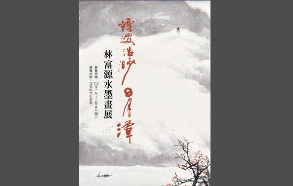 林富源水墨畫展、趙勝傑陶藝展在立法院文化走廊、國會藝廊