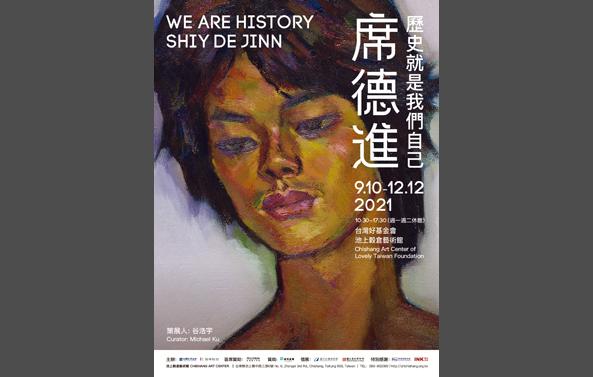 館藏借展:「席德進:歷史就是我們自己」特展