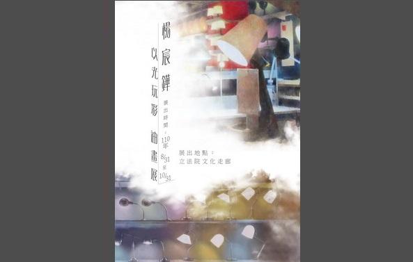 楊宸鏵—以光玩彩油畫展、詹明娟葫蘆藝術創作展在立法院