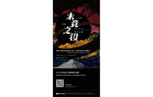 館藏借展:「未竟之役:太空•家屋•現代主義」