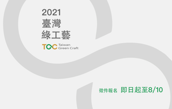 「2021臺灣綠工藝認證」徵件報名