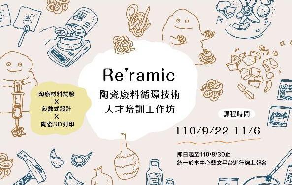 「Re'ramic」陶瓷廢料循環技術人才培訓工作坊