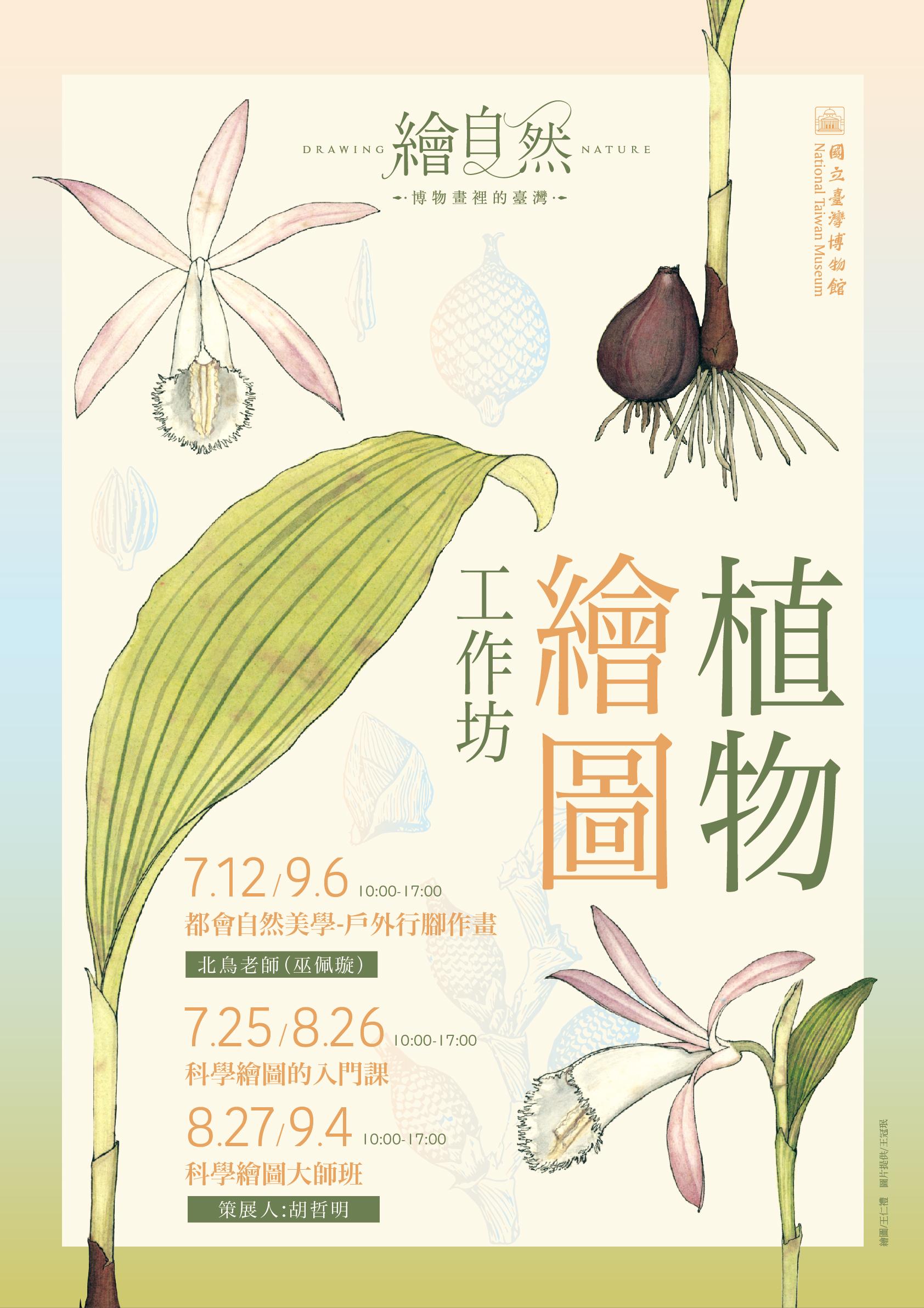 繪自然植物繪圖工作坊