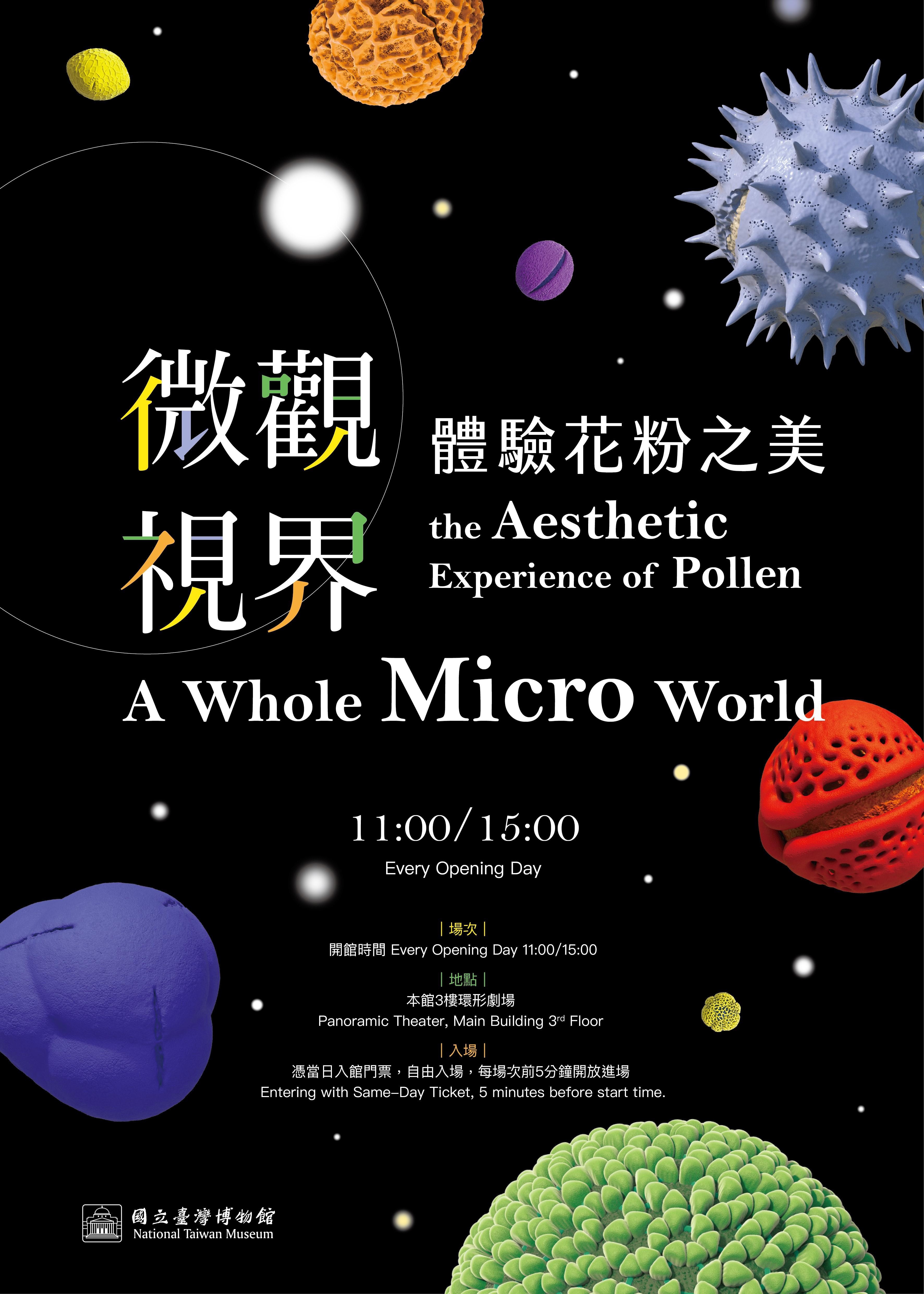 【微觀視界】微觀花粉3D立體模型動畫影片-(即日起暫停開放)