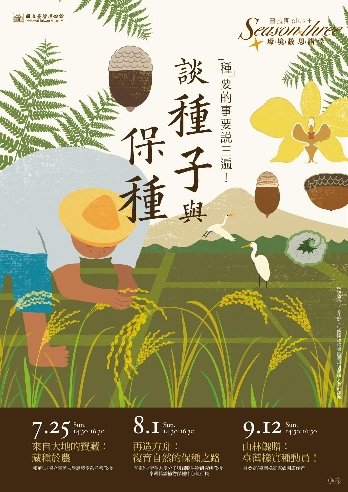 2021 第三季環境議思講堂普拉斯plus+ 「種」要的事要說三遍-談種子與保種