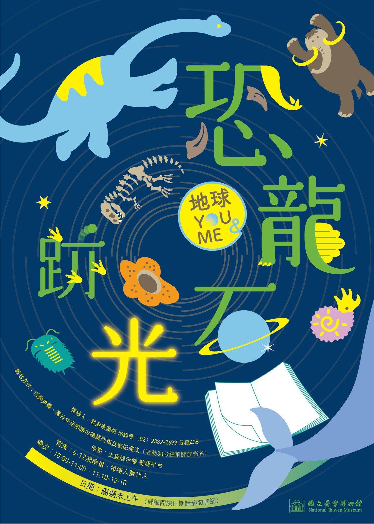 【地球you & me】恐龍石光跡