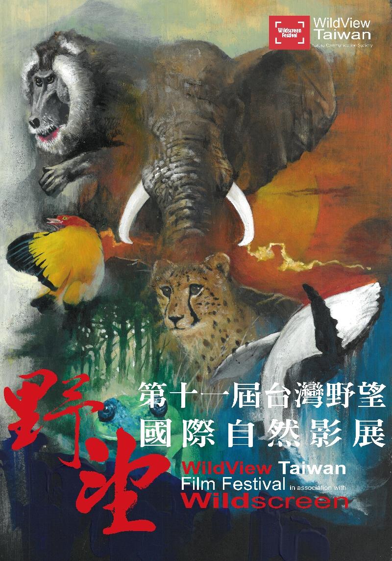 第十一屆臺灣野望國際自然影展