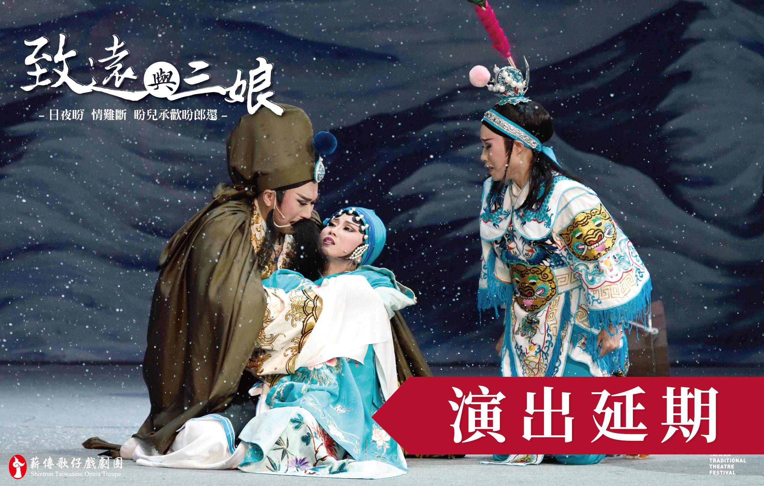 【演出延期】《致遠與三娘》薪傳歌仔戲劇團 202021臺灣戲曲藝術節