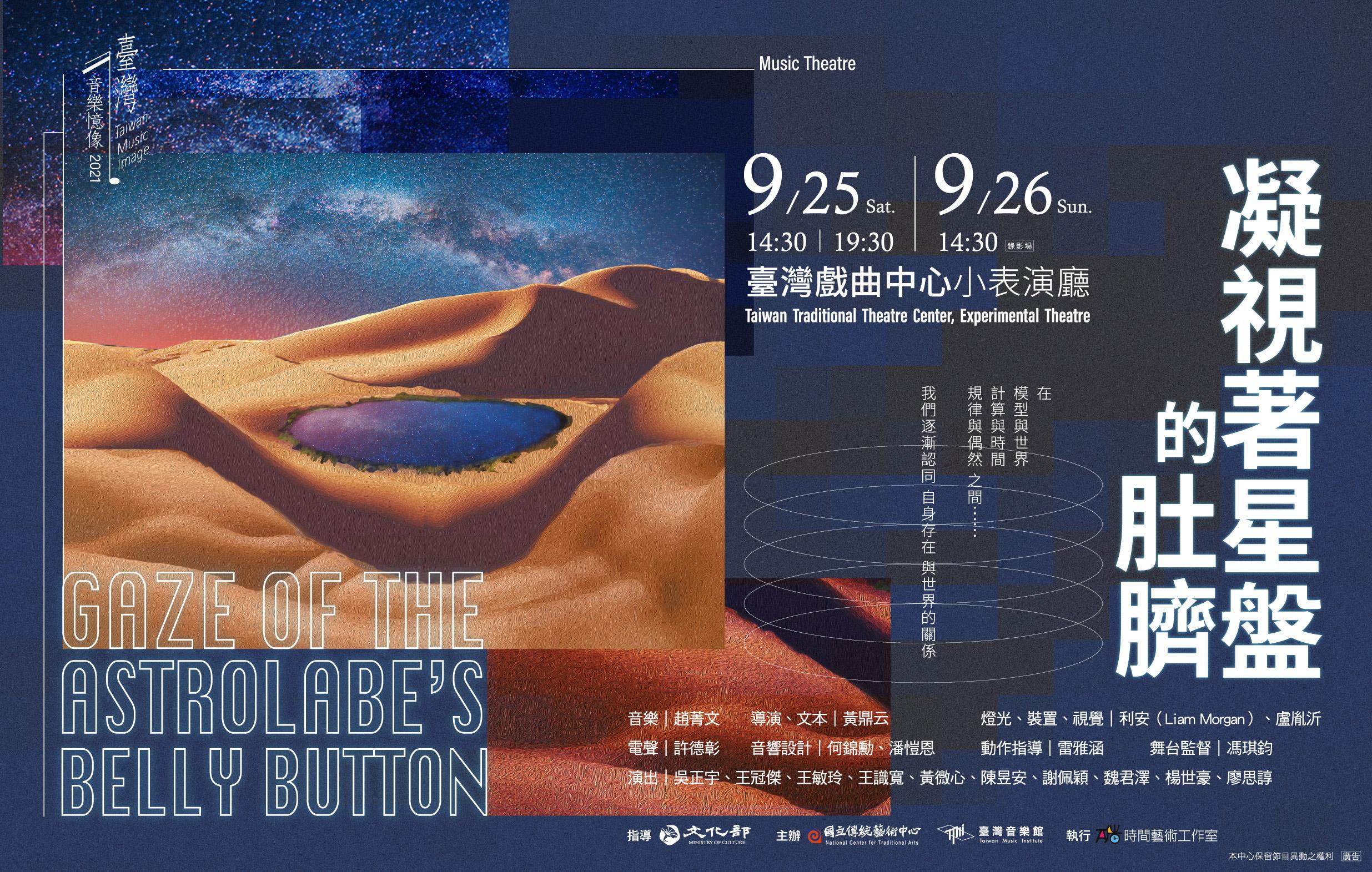 《凝視著星盤的肚臍》音樂劇場|2021臺灣音樂憶像系列