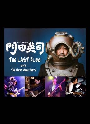 """門田英司 """"The LAST Flow"""" 演奏會"""