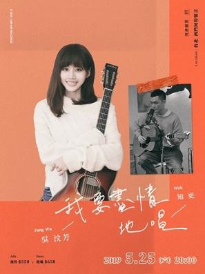2019 吳汶芳「我要盡情地唱」live 演唱會 / with 知更