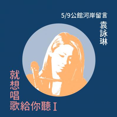 袁詠琳 5/9 就想唱歌給你聽 I