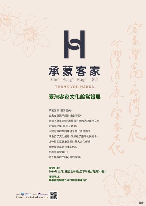 「承蒙客家」臺灣客家文化館常設展