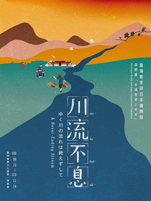 第一特展室:川流不息 – 臺灣客家與日本國際展