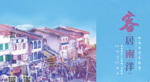 第二特展室:客居南洋-新加坡客家特展
