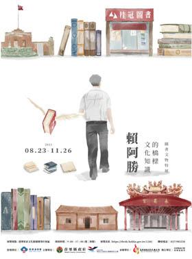 文化知識的橋樑-賴阿勝圖書文物特展