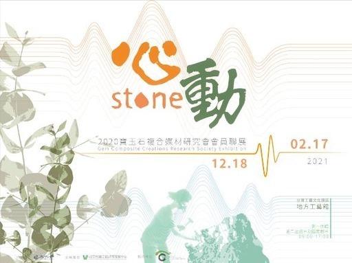 心動.石動 ─2020寶玉石複合媒材研究會會員聯展