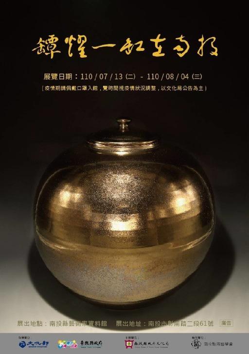 「罈耀一缸在南投」陶藝主題展