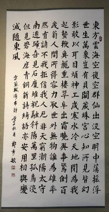 梅嶺書法班師生聯展