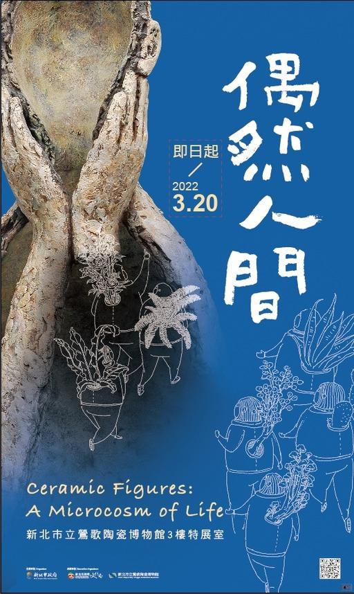 【新北市立鶯歌陶瓷博物館】偶然人間特展