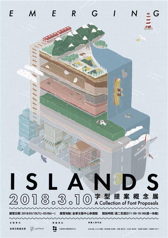 島-字型提案概念展  大人物- 41659