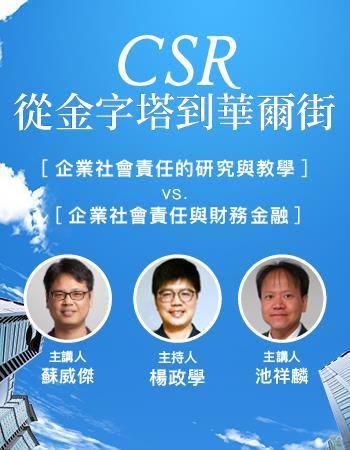 【倫理沙龍講座】CSR從金字塔到華爾街